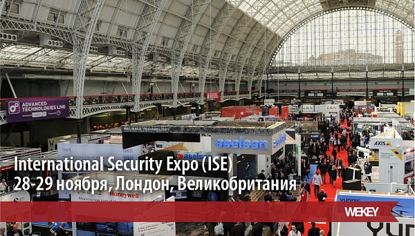 Welcome to London! и до встречи на International Security Expo!